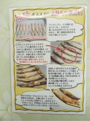 むかわ町 カネダイ大野商店店内説明