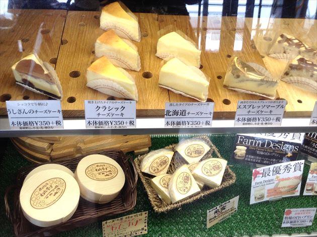 ファームデザインズ 浜中町本店 ケーキセット