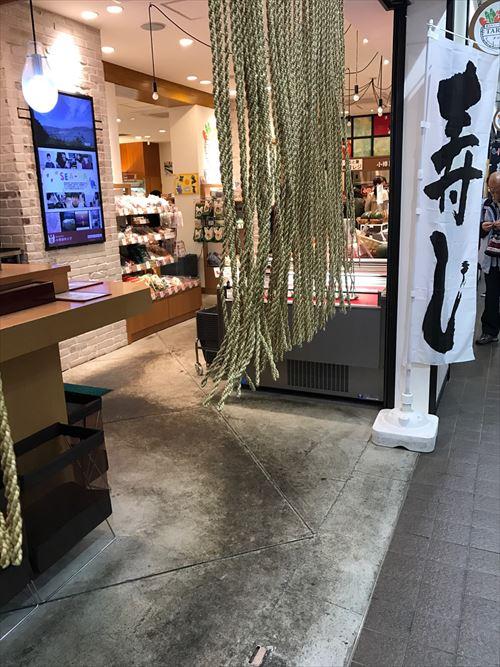伊勢鮨駅中店 店内イメージ