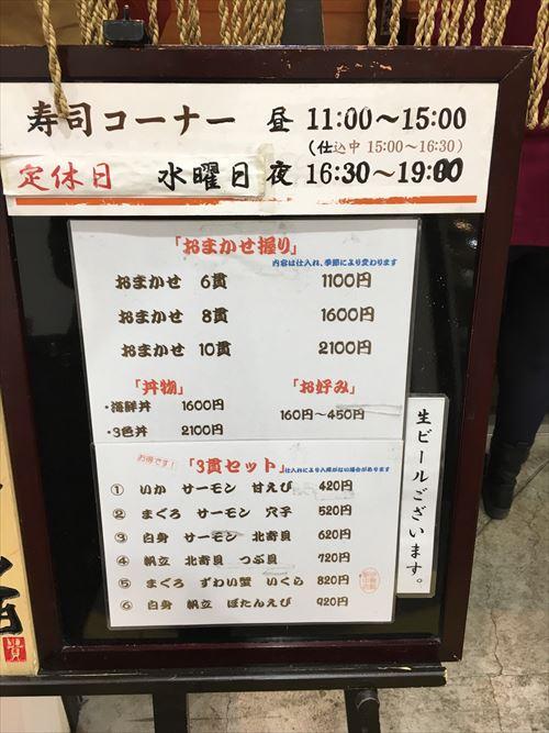 伊勢鮨駅中店 メニュー