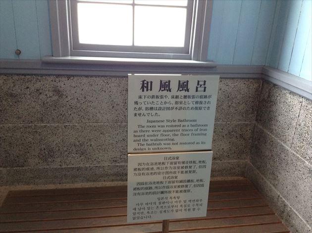 旧函館区公会堂 和風風呂