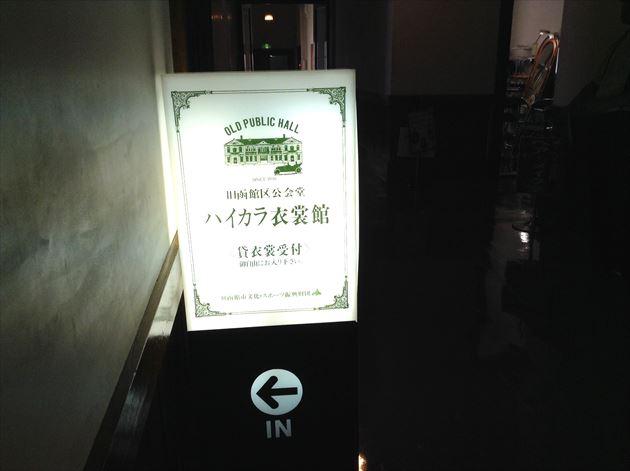 旧函館区公会堂 ハイカラ衣裳館