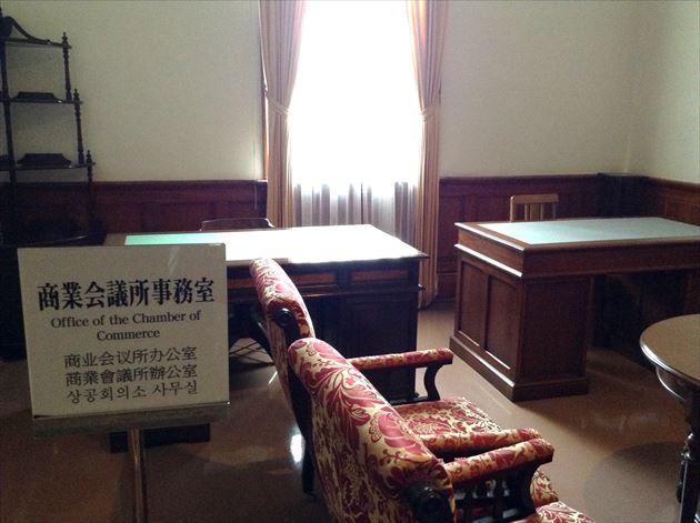 旧函館区公会堂 商業会議所の事務所