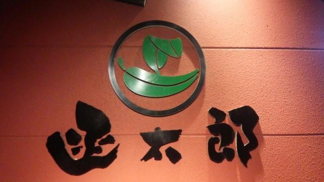 函太郎logo