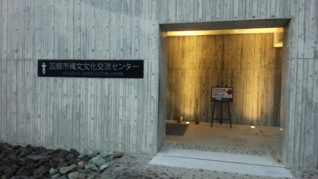 縄文文化センター