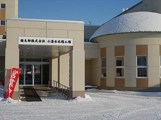 福太郎 工場外観