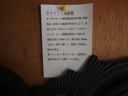 ジン鍋アートミュージアム 説明