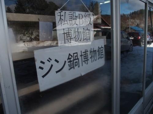 ジン鍋アートミュージアムイメージ