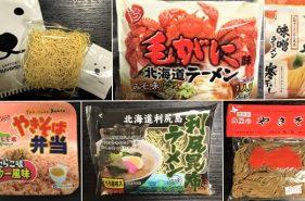 お土産にオススメ♪北海道インスタント麺10種を食べ比べてみた!