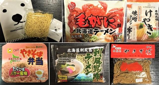 北海道インスタント麺イメージ