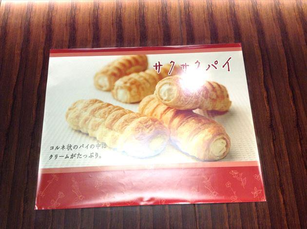 六花亭 帯広本店 サクサクパイお土産