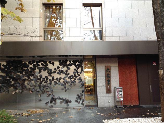 六花亭 帯広本店外観イメージ