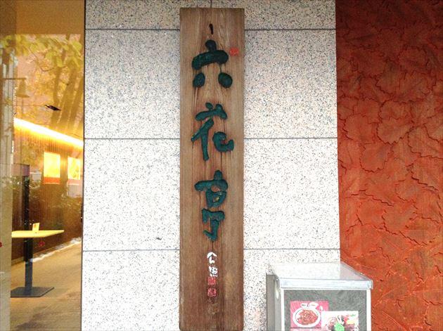六花亭 帯広本店 看板
