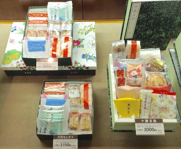 六花亭 帯広本店 十勝日誌