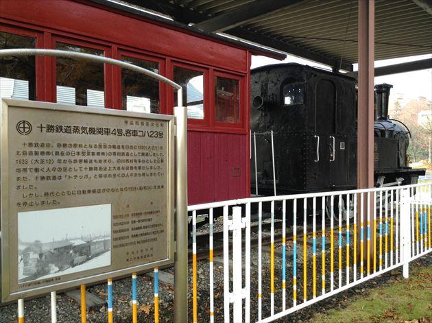 十勝トテッポ工房十勝鉄道蒸気機関車4号
