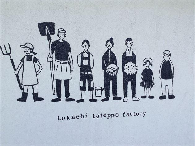 十勝トテッポ工房の歴史