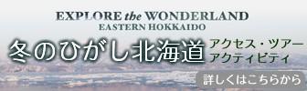 冬のひがし北海道バナー