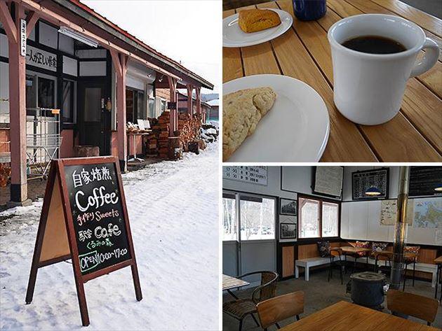 駅舎Cafe くるみの森看板・内観