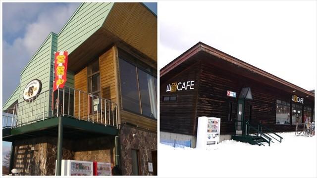 レストラン駒・山麓カフェ
