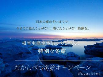 なかしべつ冬旅キャンペーン