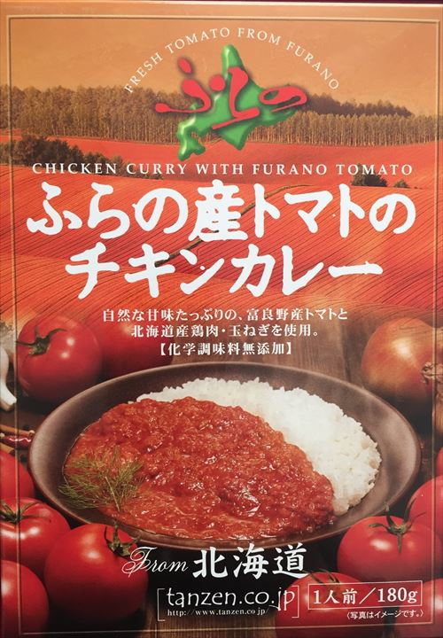 ふらの産トマトのチキンカレー