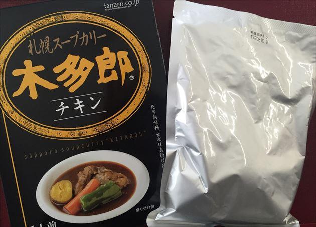 木多郎 チキン