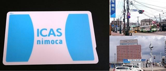 函館 市電 観光イメージ