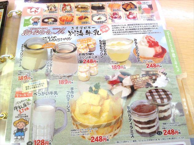 まつりや デザート