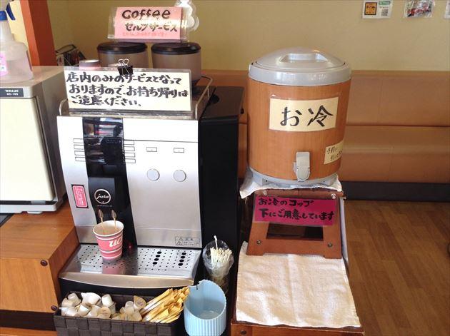 まつりや セルフコーヒーサービス