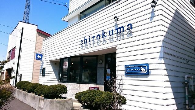 海のダイニングshirokuma外観
