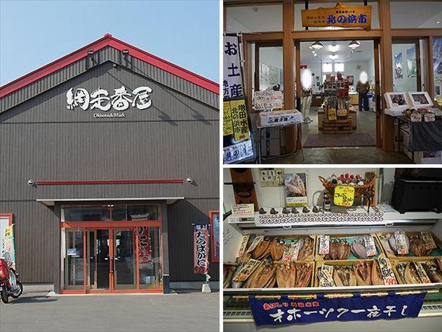 増田水産直売所 北の浜市網走番屋店