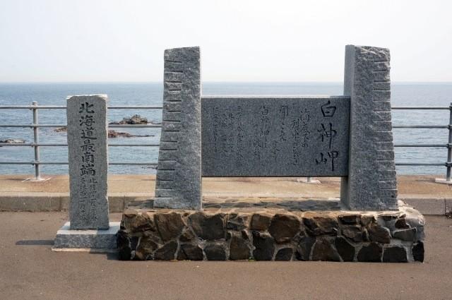 北海道最南端の碑