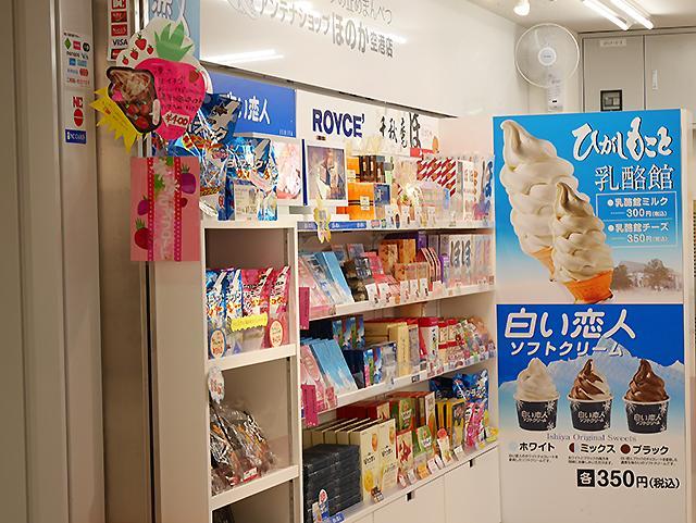 アンテナショップほのか空港店