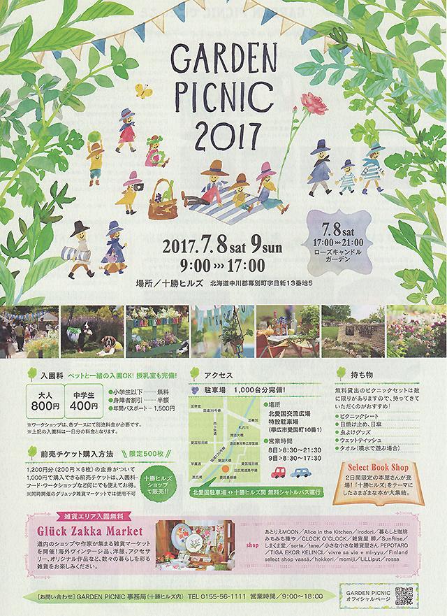 十勝ヒルズ イベント