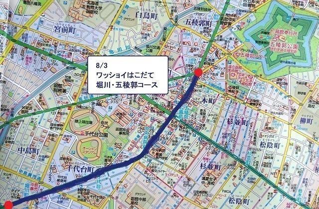 堀川・五稜郭コース