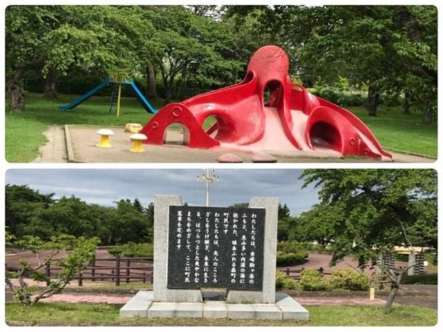 オニウシ公園②