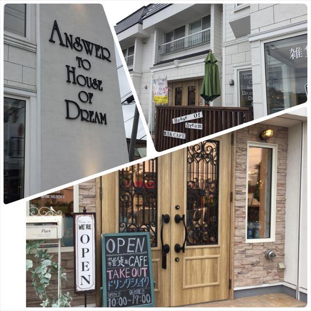 雑貨&カフェ ANSWER TO HOUSE OF DREAM 外観