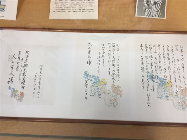 美空ひばりさん直筆の手紙の展示