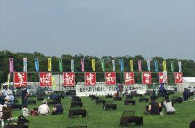 『美幌観光和牛祭り』で美味しい道産和牛を青空の下で食べよう!