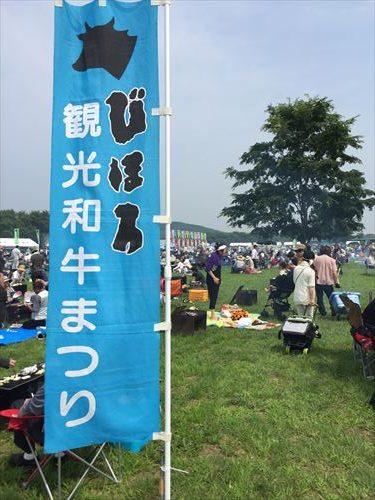 美幌観光和牛祭り