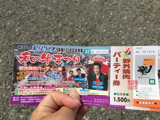 美幌観光和牛祭りのチケット