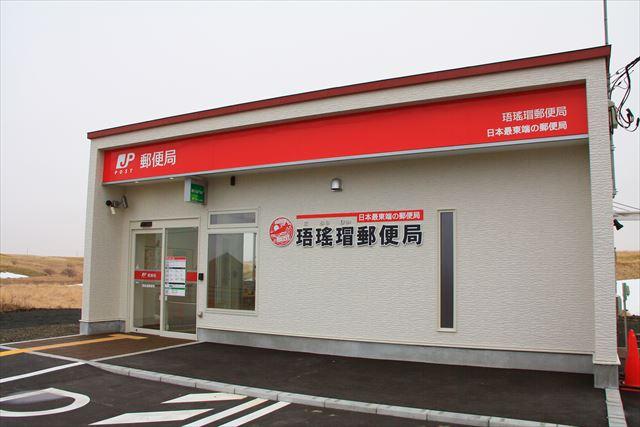 珸瑤瑁(ごようまい)郵便局