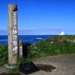 根室市 納沙布岬|本土最東端!日本で一番早く朝日を見ることができるスポット