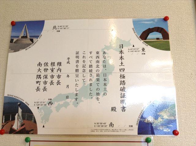日本本土四極 最東端到達証明書