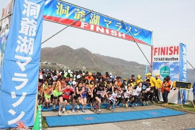 洞爺湖マラソン1