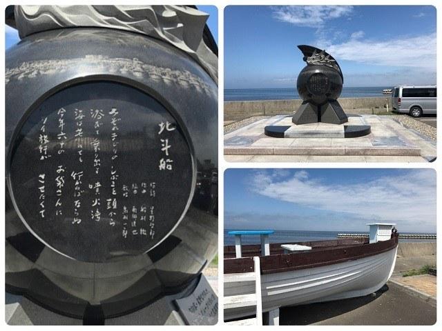 北斗船の歌碑