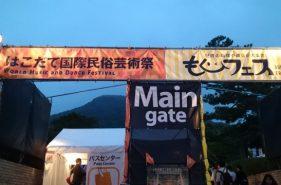 函館に熱い夏がやってきた!はこだて国際民俗芸術祭2017