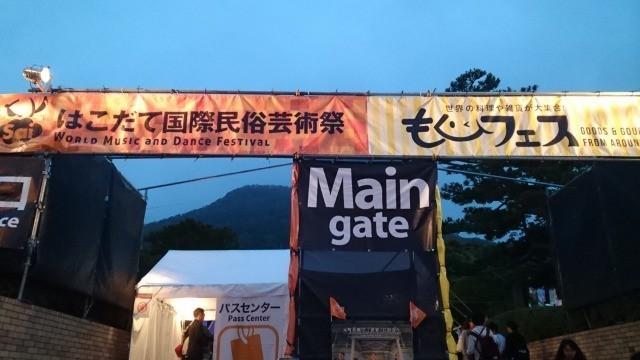 民族祭入口