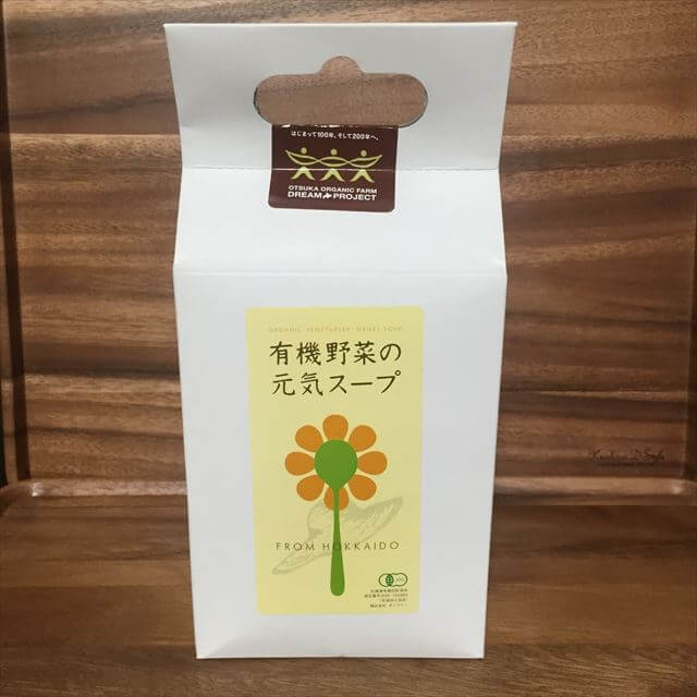 大塚オーガニックファーム「有機野菜の元気スープ」