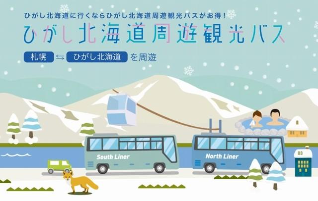 あれ、こんなに便利なバスがあったの?ひがし北海道周遊観光バスを解説!